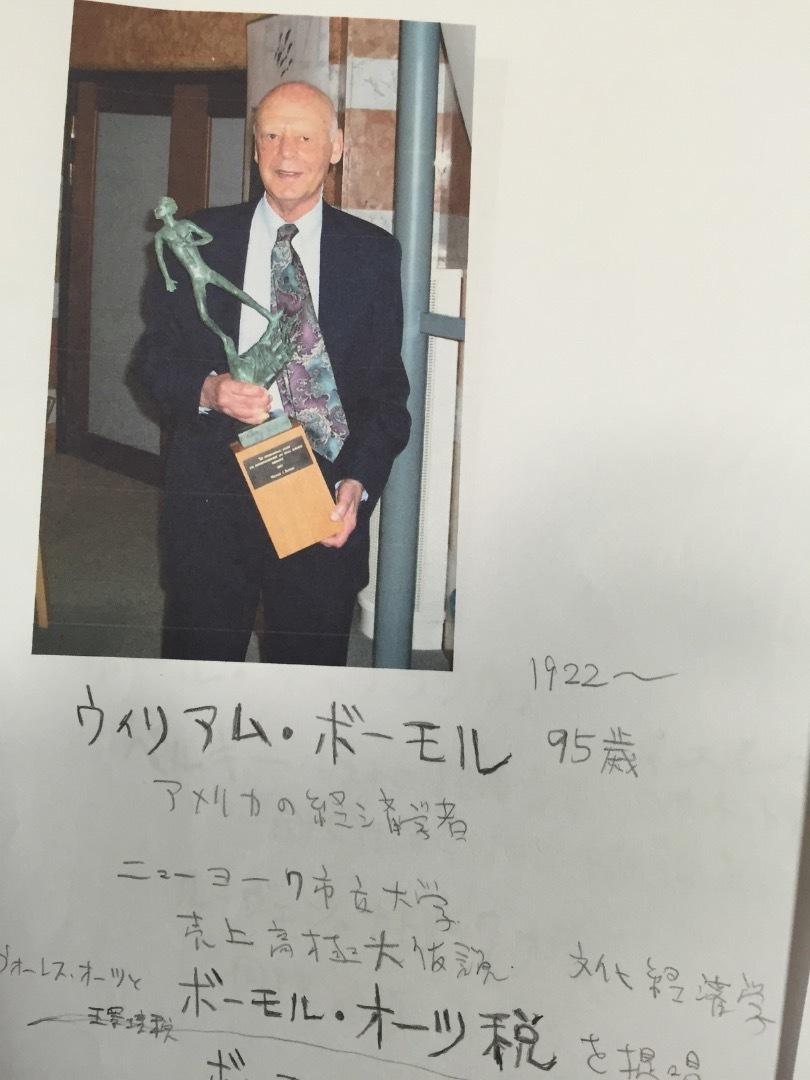 ボーモル、オーツ税: 原聡志のブログ マニアック人物図鑑